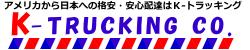 ロサンゼルスでの仕入れ、買い付け商品の日本への発送・配達は日本人経営のK-トラッキング、格安運賃で日本語で対応します!